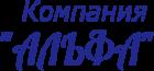 Фирма Альфа